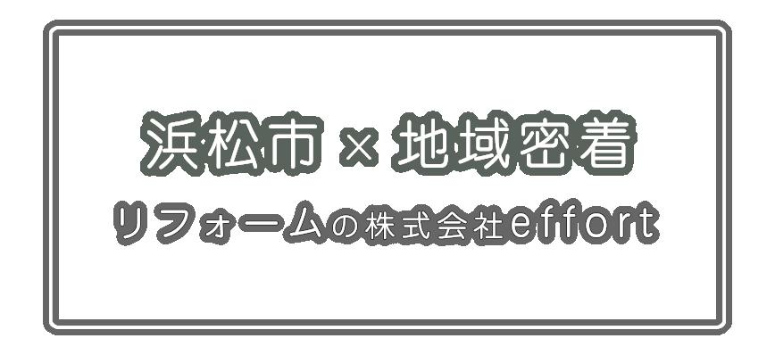 浜松市×地域密着 リフォームの株式会社effort